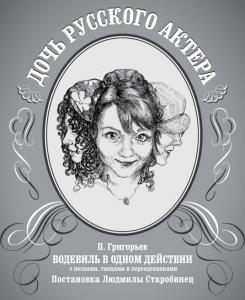 Дочь русского актера