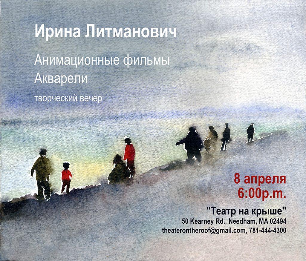 Творческий вечер Ирины Литманович