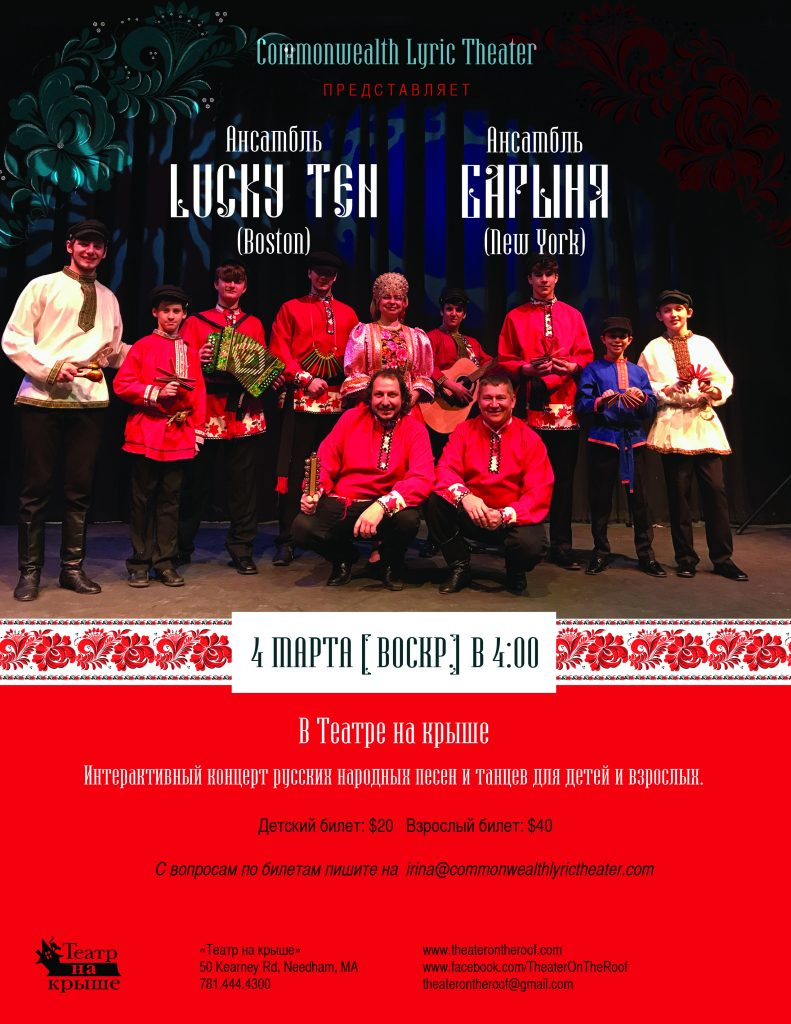 Evening of Russian folk music - interactive concert from 3 to 93