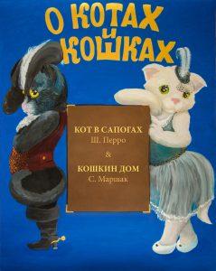 О котах и кошках