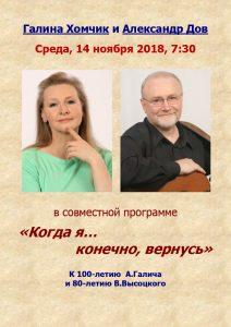 Когда я… конечно, вернусь - Галина Хомчик и Александр Дов