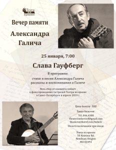 Вечер памяти Александра Галича