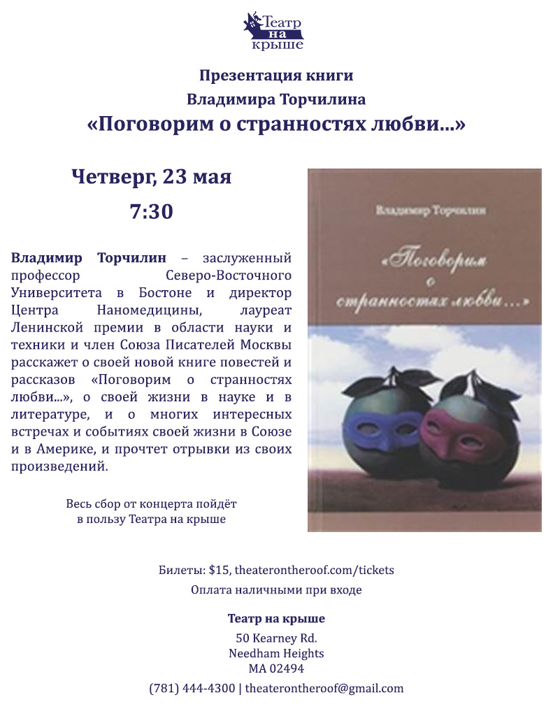 «Поговорим о странностях любви...» - презентация книги Владимира Торчилина